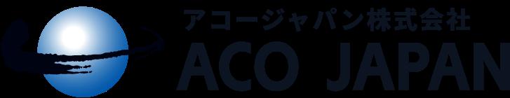 オイルスキマー、湿式ふるいのアコージャパン株式会社